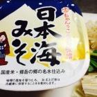 『男の簡単 料理と日本海味噌』の画像