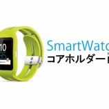 『【3Dプリンタ】SmartWatch3のコアホルダー自作』の画像