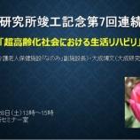 『大成研究所竣工記念第7回連続対談を終えて』の画像
