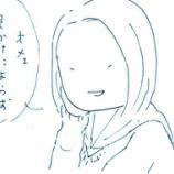 『B系ギャルS子ちゃんとの思い出』の画像
