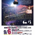 Electone Player 高田和泉のおきらくblog