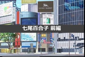 【グリマス】765プロ全国キャラバン編 七尾百合子ショートストーリー