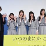 『ドキュメンタリー映画の監督が乃木坂46のことをよく知らなかったということ・・・』の画像