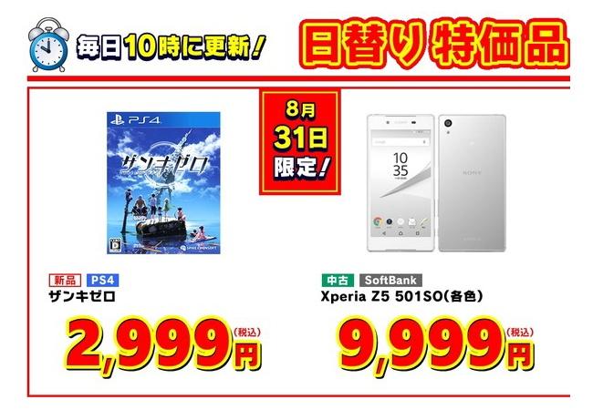 8月31日からの『ゲオマートセール』が激安!!ザンキゼロ2999円 ペルソナ5 3999円