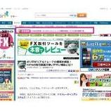 『本日公開!「Zai!FX」と「msnマネー」で【ボリ平ドラゴン式】の記事アップ!』の画像