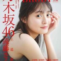 『BRODY』乃木坂46 東京ドーム直前大特集、表紙は遠藤さくら「王道継承」