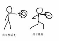 『【悲報】炎使いの攻撃方法、この二種類しかないwwww』の画像