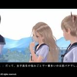 『『BLUE REFLECTION』を少し遊んだ感想』の画像