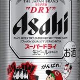 『バリバリバリ!「アサヒスーパードライ がんばれ!広島東洋カープ缶」』の画像