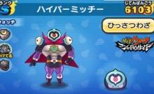妖怪ウォッチぷにぷに ハイパーミッチーの入手方法と必殺技評価するニャン!