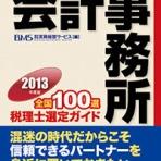 ふるもと会計事務所 ★★★公開日誌★★★