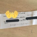 『【乃木坂46】イケメンすぎるw 修学旅行にいけない理由を『乃木坂のライブに行ってきます』と書いちゃう高校生wwww』の画像