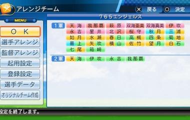 『アイドルマスター 765プロ パワプロ オリジナルチーム』の画像