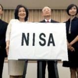 『【投資】少額投資非課税制度(NISA)、今日からスタート!』の画像