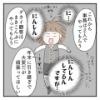 なっちゃんのこと③〜流産のはなし〜