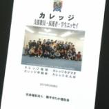 『【お知らせ】カレッジエッセイ集、無料進呈』の画像