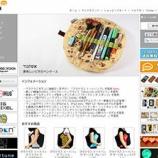 『片っ端から買ってしまいたい!お洒落な雑貨・インテリアの通販サイトまとめ 【インテリアまとめ・インテリア雑貨 通販 】』の画像