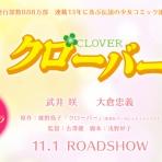 『浜松ロケ第2弾!映画クローバーがまた浜松で撮影ロケをするみたい』の画像