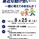 『戸田市役所大会議室にて8月25日午後2時から「自治基本条例の制定に向けて第2回市民講座」開催』の画像