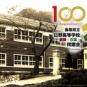 創立100周年記念式典にご協力いただける スタッフを募集しています!