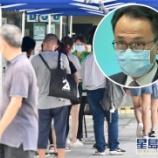 『【香港最新情報】「ワクチン接種者、300万人超える」』の画像