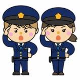 『所轄警察署からのご案内』の画像