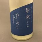 『【夢中図書館】彩の国・埼玉上尾の美しい日本酒「彩來(Sara)純米吟醸 宵の風」』の画像