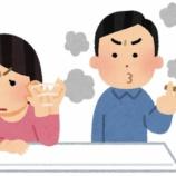 『【悲報】タバコの臭いを嗅ぎ続けること→ワキガを嗅ぎ続けることと不快度は同じだった!』の画像
