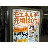 『(東京)アキバの萌え パート2』の画像