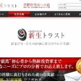 『【リアル口コミ評判】新生トラスト』の画像
