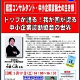 『中小企業診断士講座 TAC横浜校 特別企画!』の画像