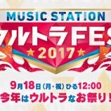 """『まさかの!?『Mステ ウルトラFES』乃木坂46は""""インフルエンサー""""を披露する模様!!』の画像"""
