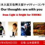 『[Naoki] Our thoughts are with you』の画像