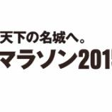『【熊本】熊本城マラソン 完走おめでとう!』の画像