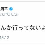 『【乃木坂46】野村周平『武道館なんか行ってないよ。昨日』』の画像