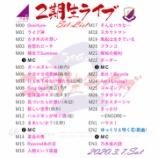 『【乃木坂46】神すぎる流れ!!!『幻の2期生ライブ@SHOWROOM』セットリストがこちら!!!【セトリ】』の画像