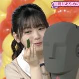 『【乃木坂46】これは・・・筒井あやめ、とんでもない価格の物を使っていた!!!!!!』の画像