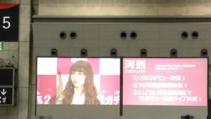 【速報】河西智美ソロデビュー&ソロライブ&ソロ写真集発売決定!!