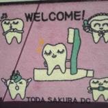『戸田サクラ歯科さんの足下マット』の画像