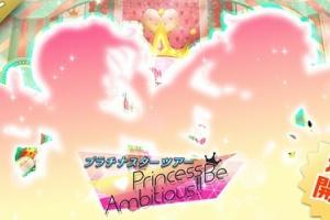 【ミリシタ】明日15時よりイベント『プラチナスターツアー~Princess Be Ambitious!!~』開催!