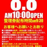『8/8 ARROW八尾駅前 特日』の画像