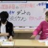 【文春砲】 田野優花、モデル&バンドマンとダブルヘッダー交際