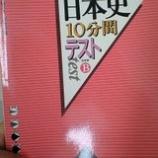 『山川出版社』の画像