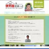 『合同会社さぽーと 設立!』の画像