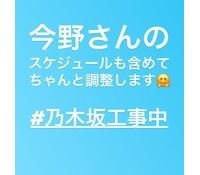 【乃木坂46】伊藤かりんが乃木坂工事中の内容に反応!かりんちゃんさすがすぎるww
