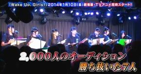テレ東で『Wake up, Girls!』特集!!劇場版とTVアニメ版のストーリーは繋がっている!!「どちらから見てもOK」
