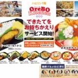 『4/10(月)オレボキッチンハピリン店「できたてお持ち帰りサービス」!』の画像