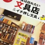 『文具王の本『一度は訪れたい文具店&イチ押し文具』に掲載されている手に入れたい文具あれこれ』の画像