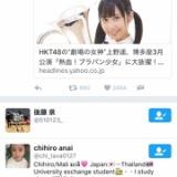 上野遥のネットニュースをいいねする元HKT48メンバーたち…
