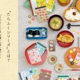 『日本の食べものがかわいい文房具に!「たらふくシリーズ」登場だ~よ。』の画像